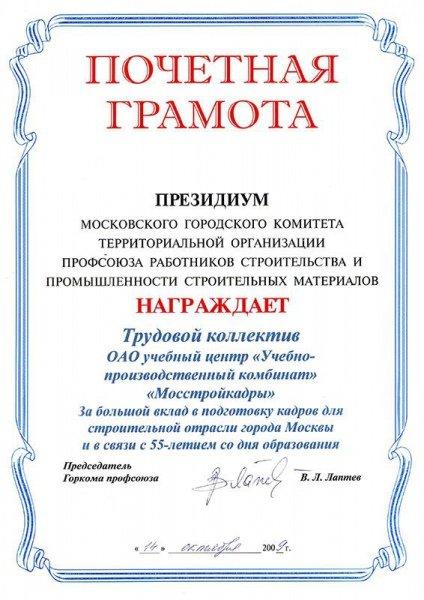 Поздравления с юбилеем учебного центра