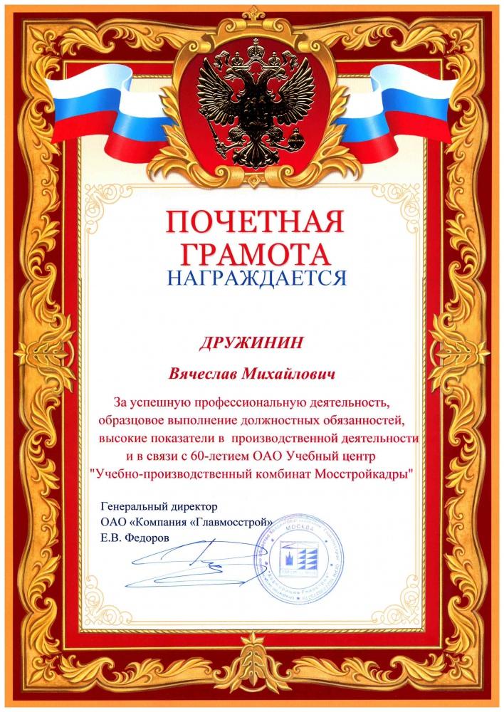 Поздравления к почетной грамоте с юбилеем