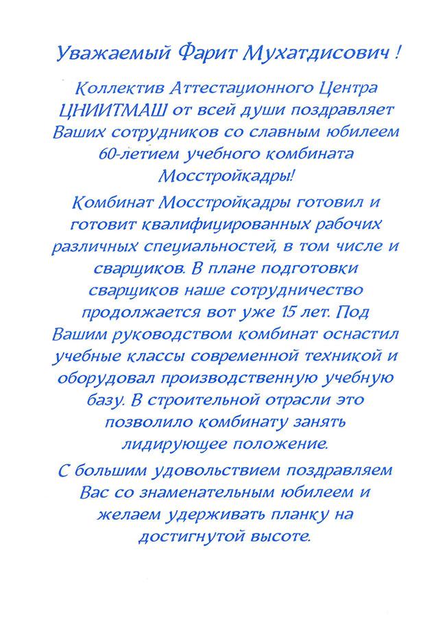 поздравление директора с юбилеем колледжа в стихах процедуры официальных